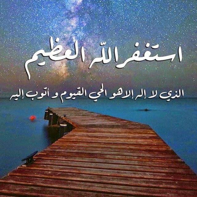بالصور استغفر الله العظيم واتوب اليه صور , بوستات وصور استغفار 74822 8