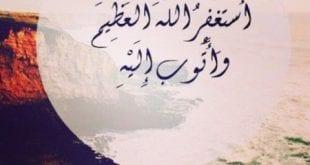صورة استغفر الله العظيم واتوب اليه صور , بوستات وصور استغفار