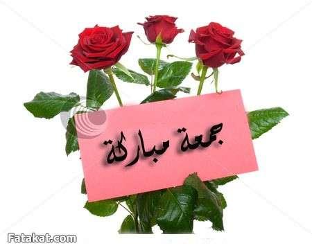 بالصور جمعه مباركه عليكم , جمعه مباركه يا احبابى 74826 6