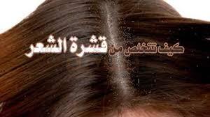 صورة ازالة القشرة من الشعر بسرعه