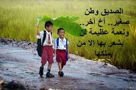 صور صور للصديق , جبتلك صورة جميلة عن الصداقة