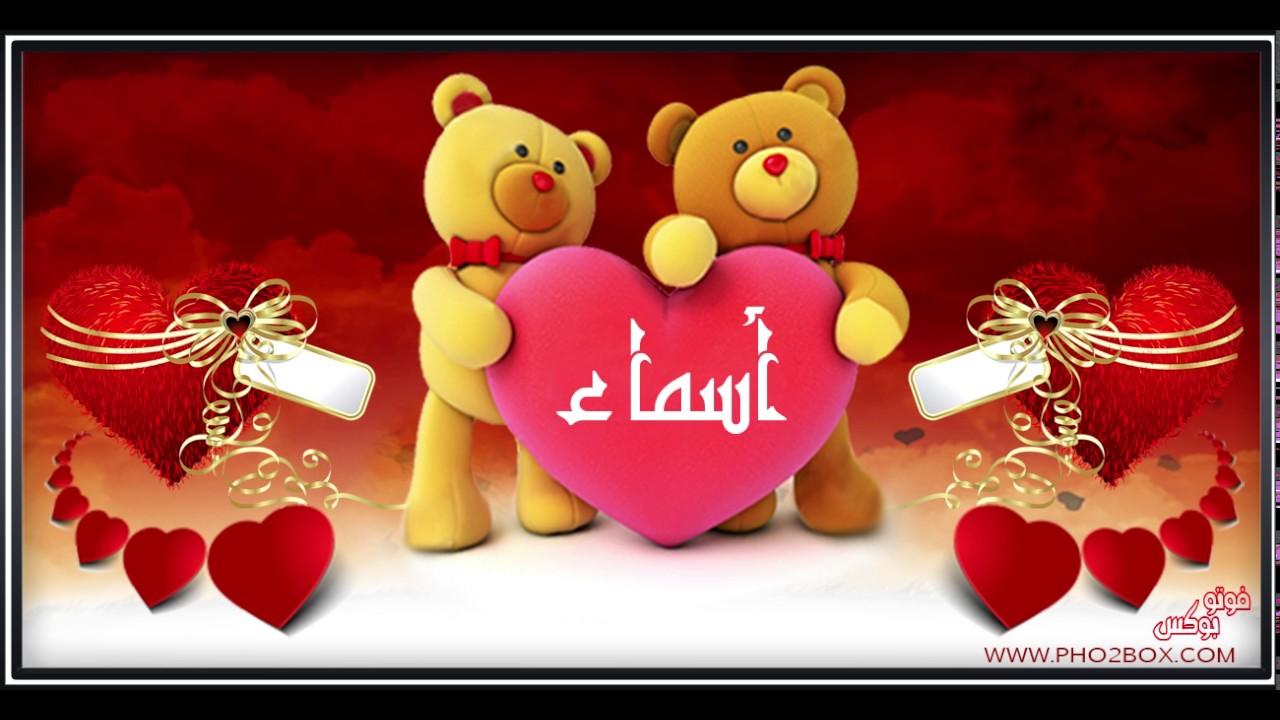 صورة صور على شكل اسماء , اجمل صور مكتوب جواها اسامى مختلفة 20436 8