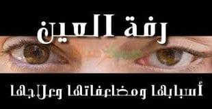 صورة حركة جفن العين اللاارادية , عينك بتترعش لوحدها ومش عارفة من اى هقولك السبب